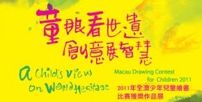 2011年全澳少年兒童繪畫比賽獲獎作品展