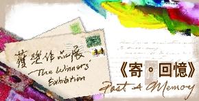 《寄?回憶》2012全澳青少年混合媒體創作比賽獲獎作品展