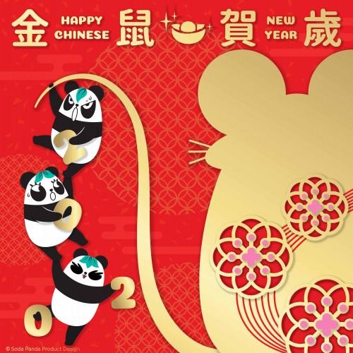 滾滾財源花似錦  三熊拱照賀新年