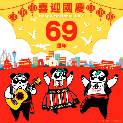 喜迎國慶69週年