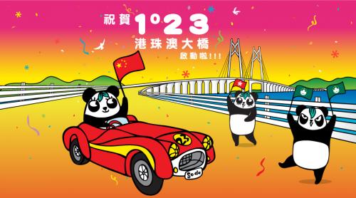 祝賀1023港珠澳大橋啓動啦!