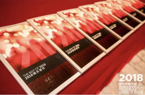梳打熊貓榮獲2018澳門商務大奬「最具價值品牌大獎」
