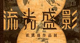 【流光盛影】霍凱盛作品展明天開幕